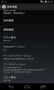 Screenshot_2013-11-28-20-37-19